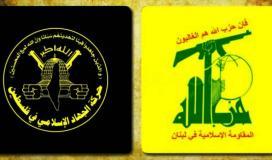 الجهاد الاسلامي- حزب الله