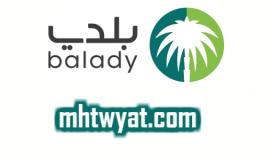 رابط منصة بلدي الالكترونية في السعودية وخطوات التسجل للحصول على تصاريح التنقل وحجز موعد