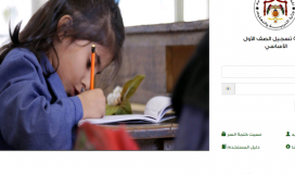 تسجيل الصف الاول 2022 في الاردن