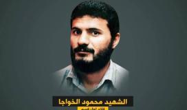 محمود الخواجا