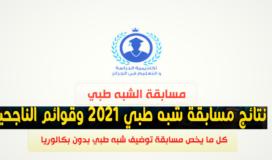 رابط الاستعلام عن نتائج مسابقة شبة طبي 2021 بدون بكالوريا ( formation .sante .gov.dz )
