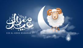 بطافات عيد الاضحي2021