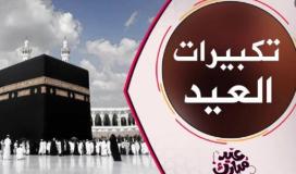 تحميل تكبيرات العيد الأضحى المبارك 2021 من الحرم المكي .. صوت ومكتوب