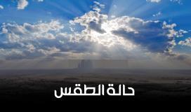 """""""طقس فلسطين"""".. أجواء صيفية حارة نهارًا"""