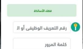 فضاء الاستذة في الجزائر.jpg