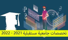 التخصصات الجامعية المستقبلية 2021-2022.jpg