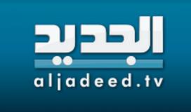 تردد قناة الجديد al jadeed اللبنانية 2021 على القمر الصناعي نايل سات :