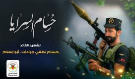 15 عاماً على استشهاد القائد حسام جرادات