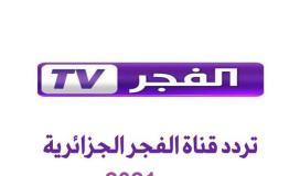 تردد قناة الفجر الجزائرية 2021.jpg