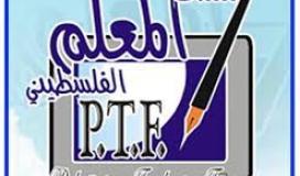 منتدى المعلم الفلسطيني.jpg