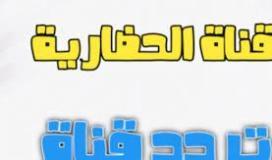 تردد قناة الحضارة Al Hadara TV الفضائية الجديد 2021