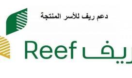 كيفية التسجيل في برنامج دعم ريف السعودي 1443 reef هجري .. ابرز الشروط