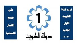 إشارة تردد قناة الكويت الأولى الجديد 2022 على نايل سات HD