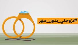 تزوجني بدون مهر.jpg