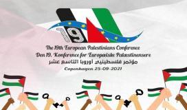 مؤتمر فلسطينيي اوروبا.jpeg