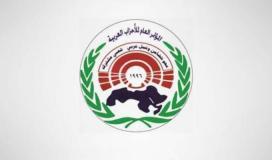 الامانه العامة للاحزاب العربية.jpg