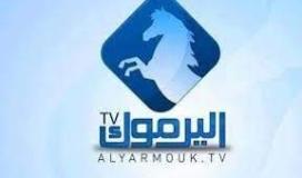 أحدث تردد قناة اليرموك الأردنية 2022
