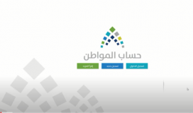 رابط الفحص الاستعلام عن حساب المواطن 2021 في السعودية .. خطوات التسجيل