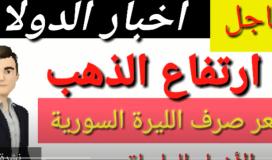 سعر الدولار في سوريا اليوم الثلاثاء الموافق 5-10-2021 في السوق السوداء