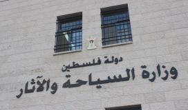 وزارة السياحة الفلسطينية