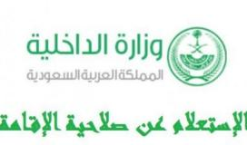خطوات الاستعلام عن صلاحية الإقامة وافد في السعودية 1443 – 2021 .. رابط الفحص