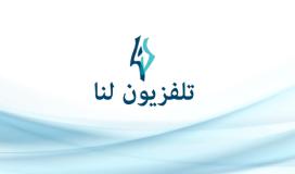 تردد قناة لنا السورية