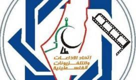 اتحاد الاذاعات والتلفزيونات الاسلامية