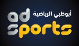 تردد قناة ابوظبي الرياضية 4 المفتوحة