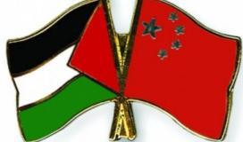 الصين و فلسطين
