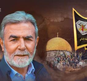 القائد زياد النخالة الأميـن العام لحركة الجهاد الاسلامي.jpg