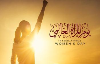 يوم المراة العالمي