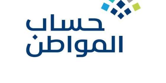 موعد صرف حساب المواطن الدفعة 42 شهر مايو 2021 في السعودية .. خطوات التسجيل