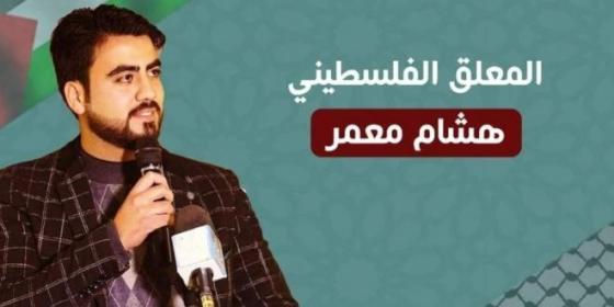 المعلق الفلسطيني هشام معمر.jpg
