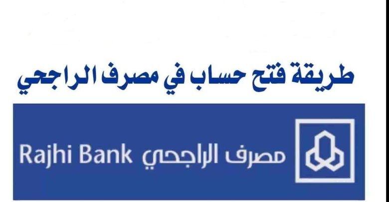 طريقة فتح حساب بنك الراجحي أونلاين في السعودية فلسطين اليوم
